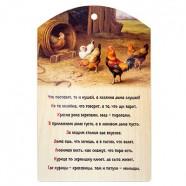 """Доска разделочная """"Птичий двор"""" 29*18,5см арт.17088 MARMITON"""