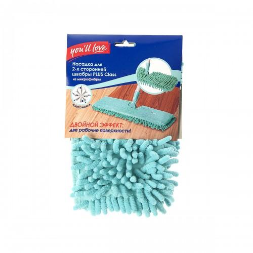 PLUS Class Насадка для швабры You'll LOVE с насадкой из микрофибры арт. 57983